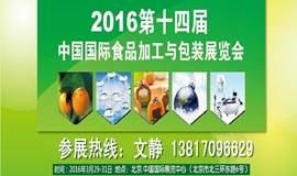 2016北京食品加工与包装展