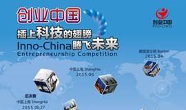 创业中国2015年度总决赛