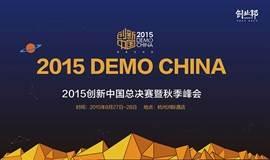 2015创新中国总决赛暨秋季峰会
