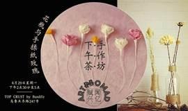 【花瓶与手揉纸玫瑰手作坊+下午茶】by Artnomad闻亿赋兴