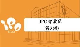 IPO智囊团(第2期)