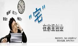 周六中日跨境电商创业沙龙交流会 中日双语交流