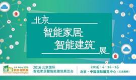 2016北京国际智能家居暨智能建筑展览会