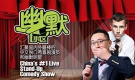 """中国最棒的脱口秀现场演出:""""幽默小区""""脱口秀8.8号@三里屯老书虫书吧"""