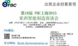 2015亚洲智能制造业商谈会