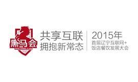 黑马会沈阳分会2015首届辽宁互联网+饭店餐饮发展大会
