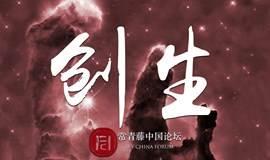 第三届常青藤中国论坛