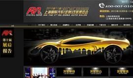 2015年上海汽车改装展|(第十一届)上海国际汽车定制改装博览会