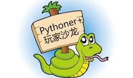 Python玩家深度交流会(CDA俱乐部第十九期)