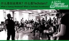 创业周末介绍会:什么是创业周末?什么是Techstars(TS)?