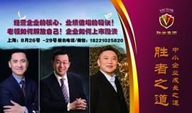 (热荐)8.26上海《胜者之道》中小企业家的智慧之道