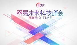 第二届网易未来科技峰会