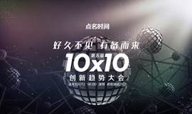 点名时间第五届10×10 创新趋势大会