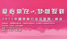 2015中国早教行业互联网+峰会