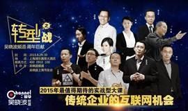 吴晓波转型之战:传统企业的互联网机会