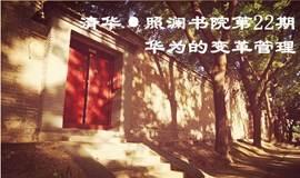 清华·照澜书院第22期:华为的变革管理
