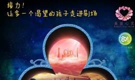 8月8日 《爱丽丝梦游仙境》音乐剧呼唤志愿者啦!