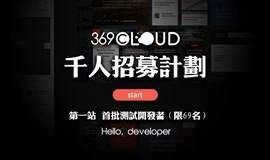【369Cloud千人招募计划】千万云资源包重磅来袭!