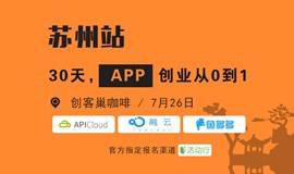 30天,APP创业从0到1【7.26苏州站】