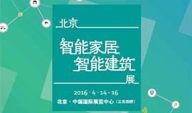 2016北京智能家居展(4月14-16日)北方第一大专业展