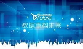 D-Future 数据重构未来 - 七牛·数据时代峰会