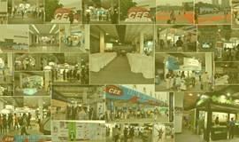2016中国国际消费电子博览会