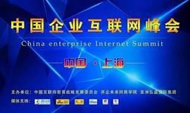 中国企业互联网峰会