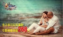 【268元】三人畅游薰衣草花海,专业亲子纪实摄影超值体验!!!!