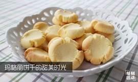 【每刻活动】玛格丽饼干的甜美时光