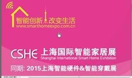 2015上海国际智能硬件&智能穿戴展览会