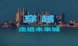 [穿越—走进未来城]生命体验活动