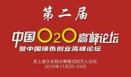第二届中国O2O高峰论坛暨中国绿色创业高峰论坛