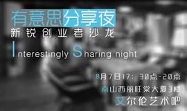 【有意思分享夜】新锐创业者沙龙