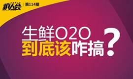 亿邦疯人会【第114期·北京】生鲜O2O到底该咋搞?
