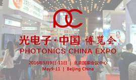 Photonics China 2016—第8届中国(北京)国际光电展(CIPE)