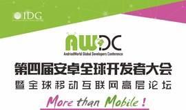 第四届安卓全球开发者大会暨2015全球移动互联网高层论坛