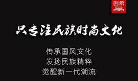 传承民族时尚文化,发扬国风文化精粹【上海文化交流会第一炮】