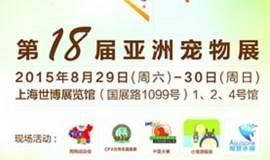 第十八届亚洲宠物展览会——主人与宠物年度亲子嘉年华