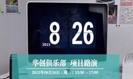 华创俱乐部(上海)项目路演报名通知(8月26日)