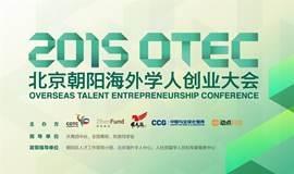 2015OTEC北京朝阳海外学人创业大会