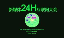 新媒体24h互联网大会(北京线上微信群)