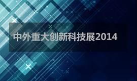 中外重大科技创新进展2014