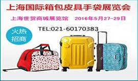 2016上海箱包展览会
