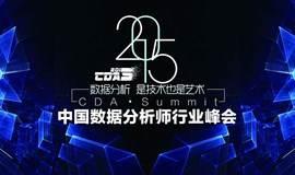 2015CDAS中国数据分析师行业峰会