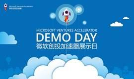 微软创投加速器六期团队展示日
