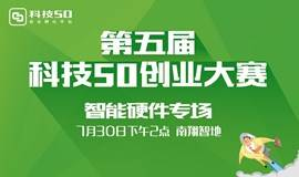 第五届科技50创业大赛第二场智能硬件专场路演(含项目简介)