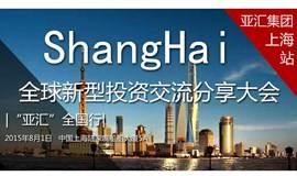 【全球新型投资交流大会】——亚汇全国行 · 上海站