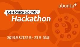Ubuntu Hackathon - 深圳站