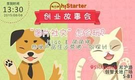 """hiStarter创业故事会(第十五期):""""图片社交""""怎么玩? (恭候创业者&运营喵&产品狗)"""