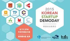 韩国创业路演日